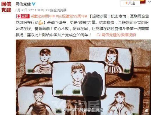 """全省互联网行业开展庆""""七一""""系列主题活动"""