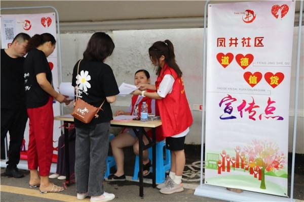 凤井社区开展道德信贷宣传活动