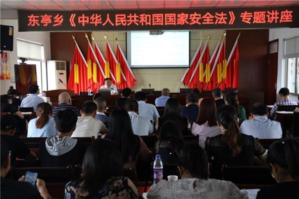 东亭乡集中举办《中华人民共和国国家安全法》专题讲座