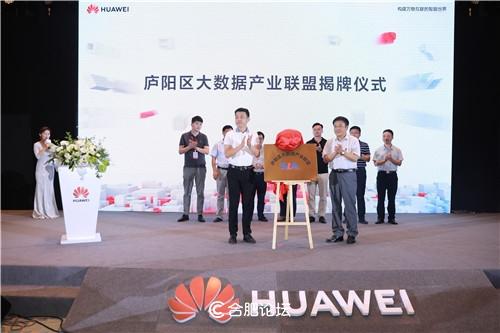 庐阳区大数据产业联盟正式揭牌