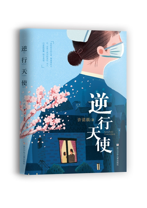 """我省青年作家许诺晨长篇小说《逆行天使》 入选2020年5月""""中国好书""""榜单"""