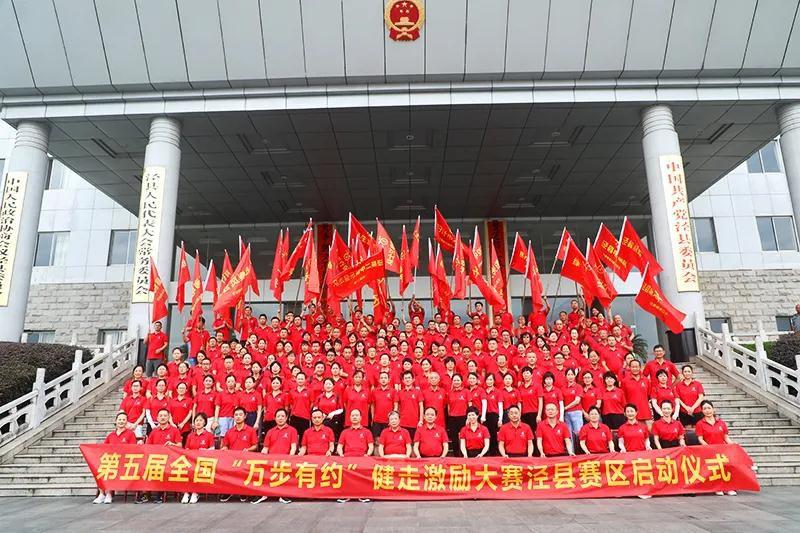 """全国第五届""""万步有约""""健走激励大赛泾县赛区举行启动仪式"""