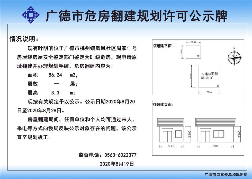 市自然资源和规划局:广德市危房翻建规划许可公示牌