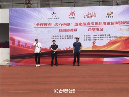 """""""全民健身、活力中国""""国家体育锻炼标准达标测验活动安徽赛区圆满结束"""