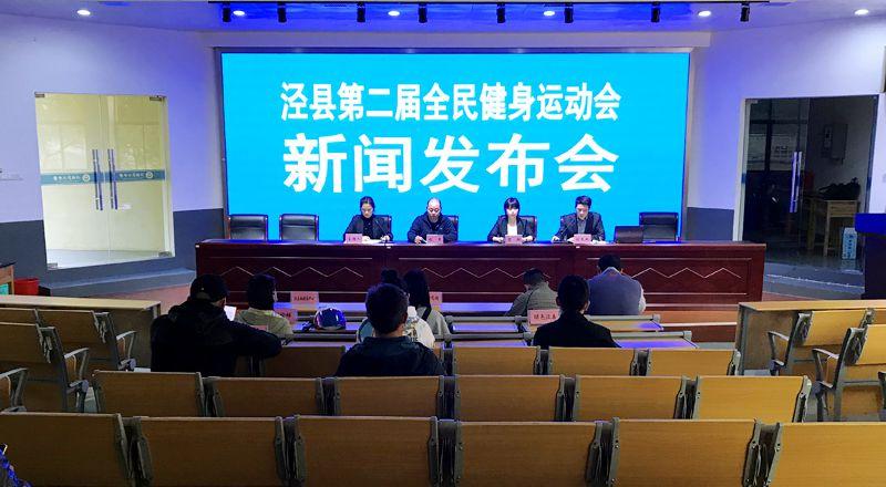 泾县召开第二届全民健身运动会新闻发布会