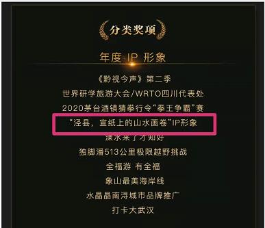 泾县荣获博鳌国际旅游年度IP形象奖
