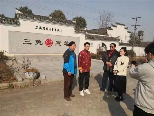 安徽广播电视台《乐行江淮》走进泾县