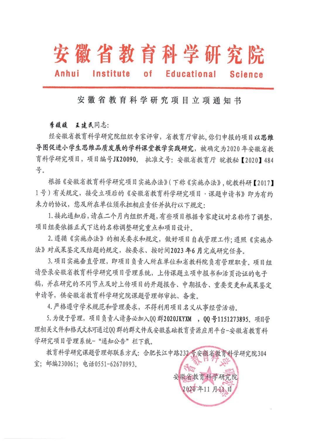 西小北校举行安徽省教育科学研究立项课题开题论证会