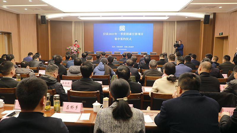 泾县2021年一季度招商引资项目集中签约仪式举行