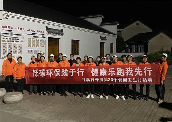 低碳环保践于行,健康乐跑我先行――甘溪村开展第33个爱国卫生月活动