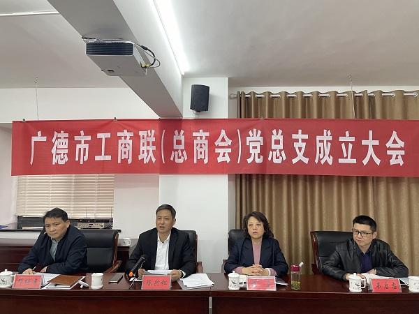 广德市工商联(总商会)党总支正式成立