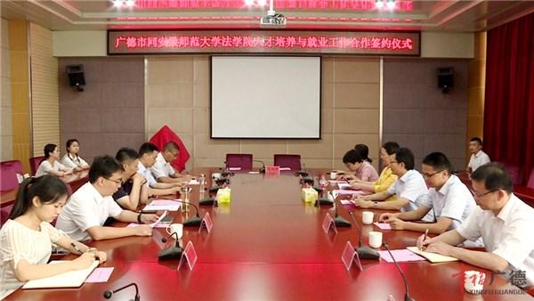 广德市同安徽师范大学法学院人才培养与就业工作合作签约仪式举行