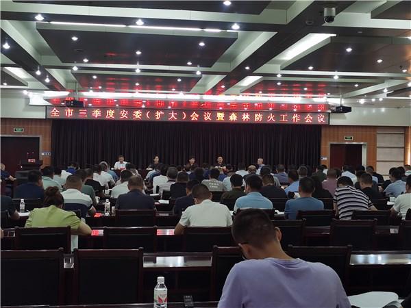 广德市召开三季度安委(扩大)会议暨森林防火工作会议