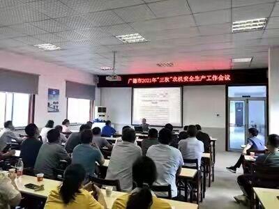 """农机服务中心召开""""三秋""""农机安全生产工作会议"""