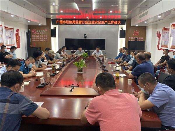 市经信局召开监管行业企业安全生产工作会议