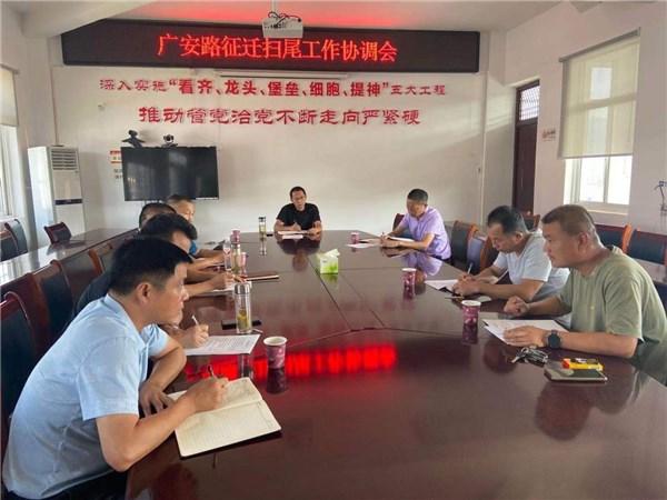 卢村乡:广安路征迁扫尾工作协调会