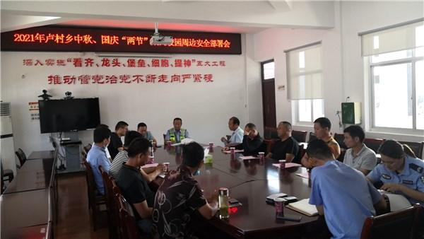 卢村交警召开接送学生车辆驾驶人安全教育培训会